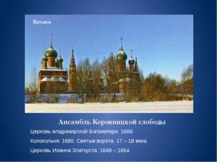 Ансамбль Коровницкой слободы Церковь владимирской Богоматери. 1669. Колокольн