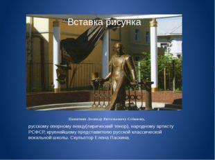 Памятник Леониду Витальевичу Собинову, русскому оперному певцу(лирический тен