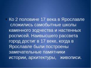 Ко 2 половине 17 века в Ярославле сложились самобытные школы каменного зодче
