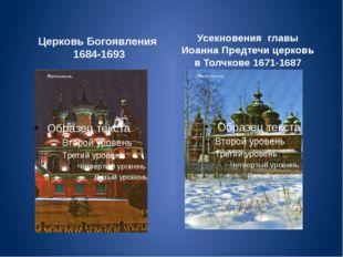 Церковь Богоявления 1684-1693 Усекновения главы Иоанна Предтечи церковь в То