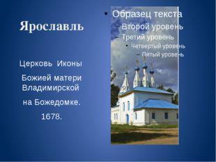 Ярославль Церковь Иконы Божией матери Владимирской на Божедомке. 1678.