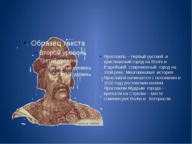 Ярославль – первый русский и христианский город на Волге и старейший совреме...