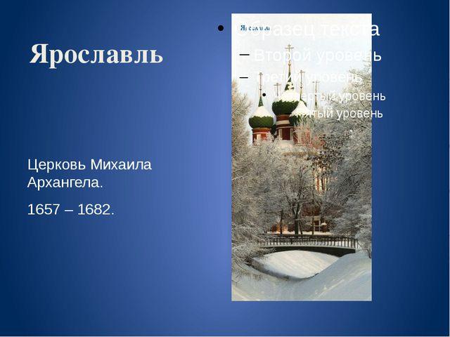 Ярославль Церковь Михаила Архангела. 1657 – 1682.