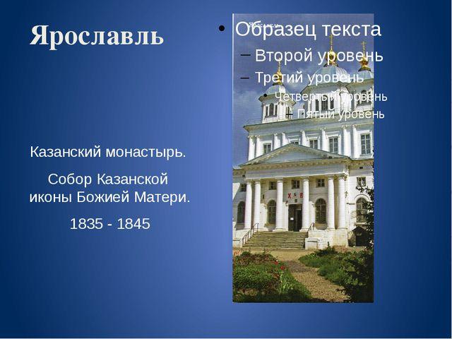 Ярославль Казанский монастырь. Собор Казанской иконы Божией Матери. 1835 - 1845