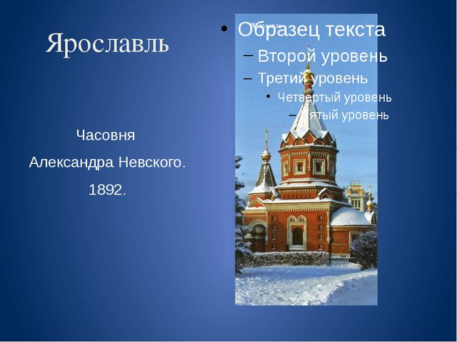 Ярославль Часовня Александра Невского. 1892.