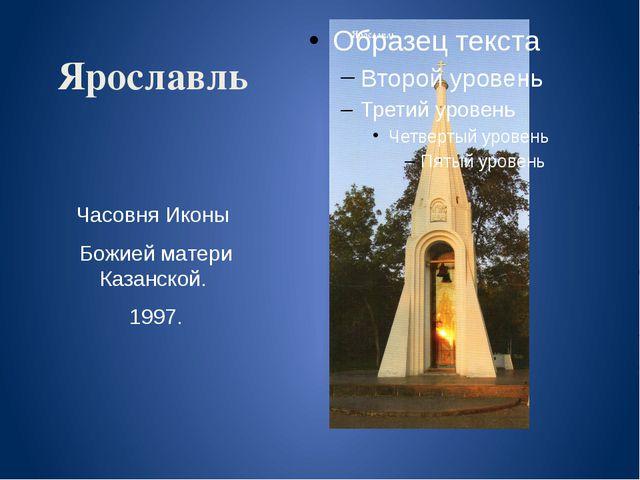 Ярославль Часовня Иконы Божией матери Казанской. 1997.