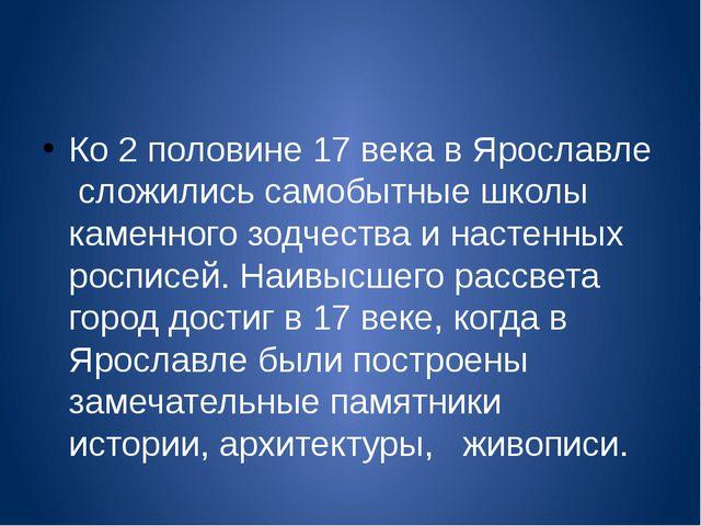 Ко 2 половине 17 века в Ярославле сложились самобытные школы каменного зодче...