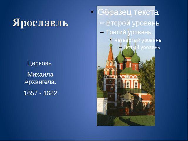 Ярославль Церковь Михаила Архангела. 1657 - 1682