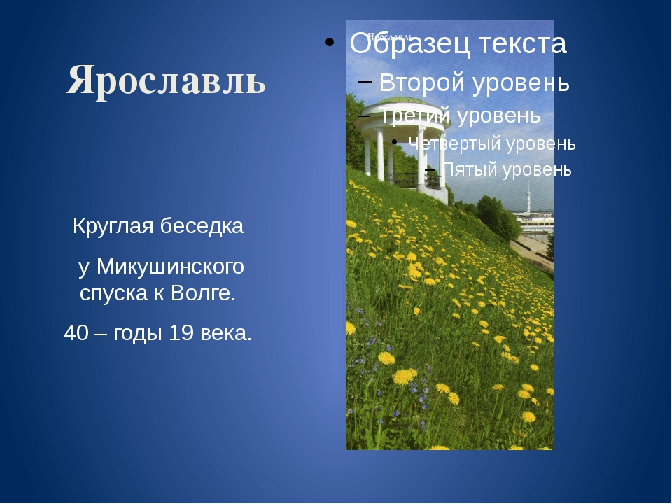 Ярославль Круглая беседка у Микушинского спуска к Волге. 40 – годы 19 века.