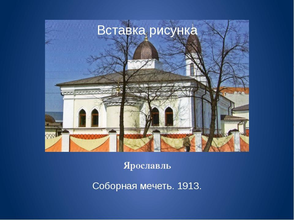 Ярославль Соборная мечеть. 1913.