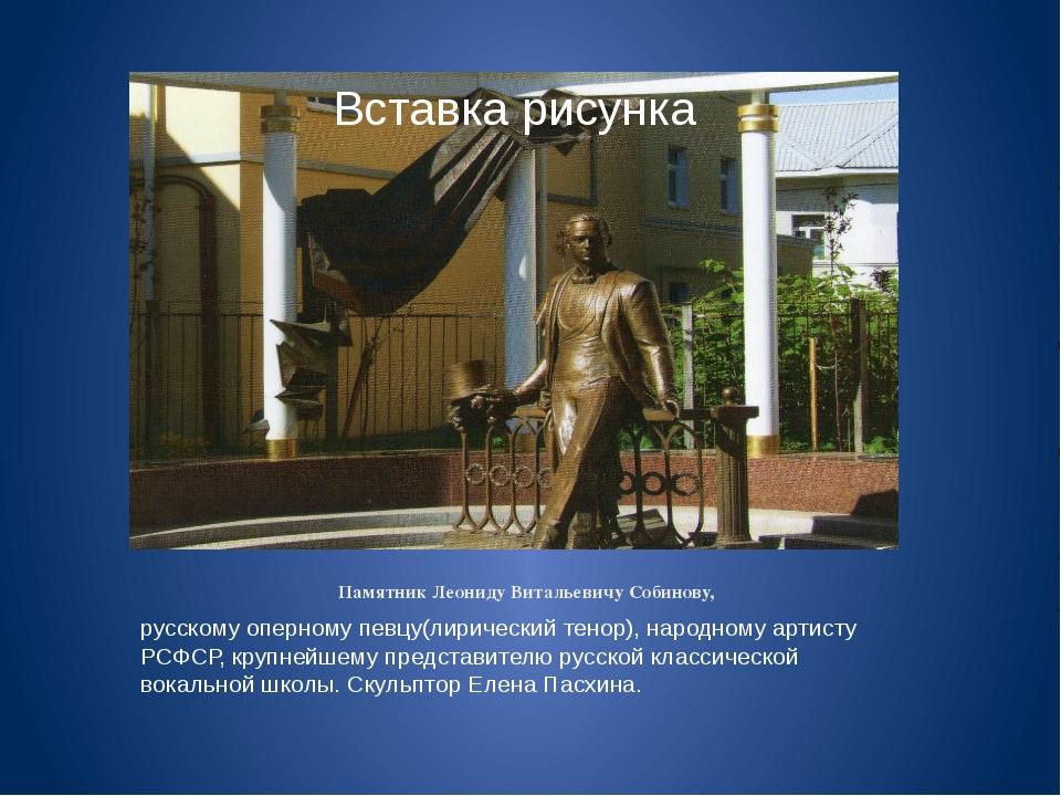 Памятник Леониду Витальевичу Собинову, русскому оперному певцу(лирический тен...