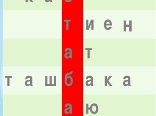 ё кроссворд э т к а з т и е н а т т а ш б а к а а ю к е р п е