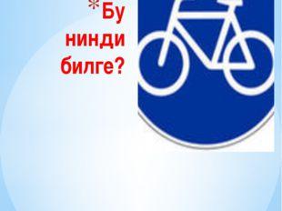 Бу нинди билге? Велосипед белән йөрергә ярый