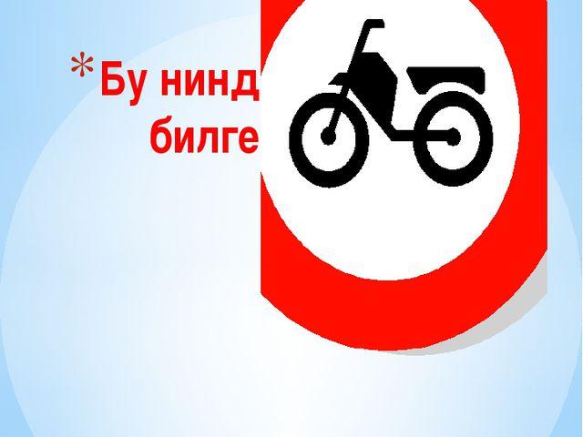Бу нинди билге? Велосипедта йөрергә ярамый