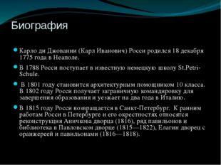 Путевой дворецЕкатерины IIвТвери