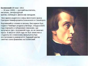 Белинский(30мая1811—26мая1848)—русскиймыслитель, писатель,литерат