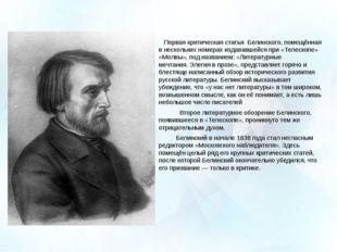 Первая критическая статья Белинского, помещённая в нескольких номерах издав