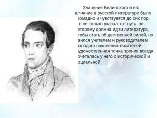 Значение Белинского и его влияние в русской литературе было громадно и чувст