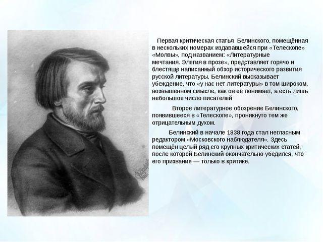 Первая критическая статья Белинского, помещённая в нескольких номерах издав...