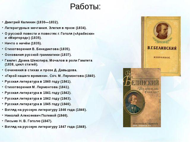 Работы: Дмитрий Калинин (1830—1832). Литературные мечтания. Элегия в прозе (1...