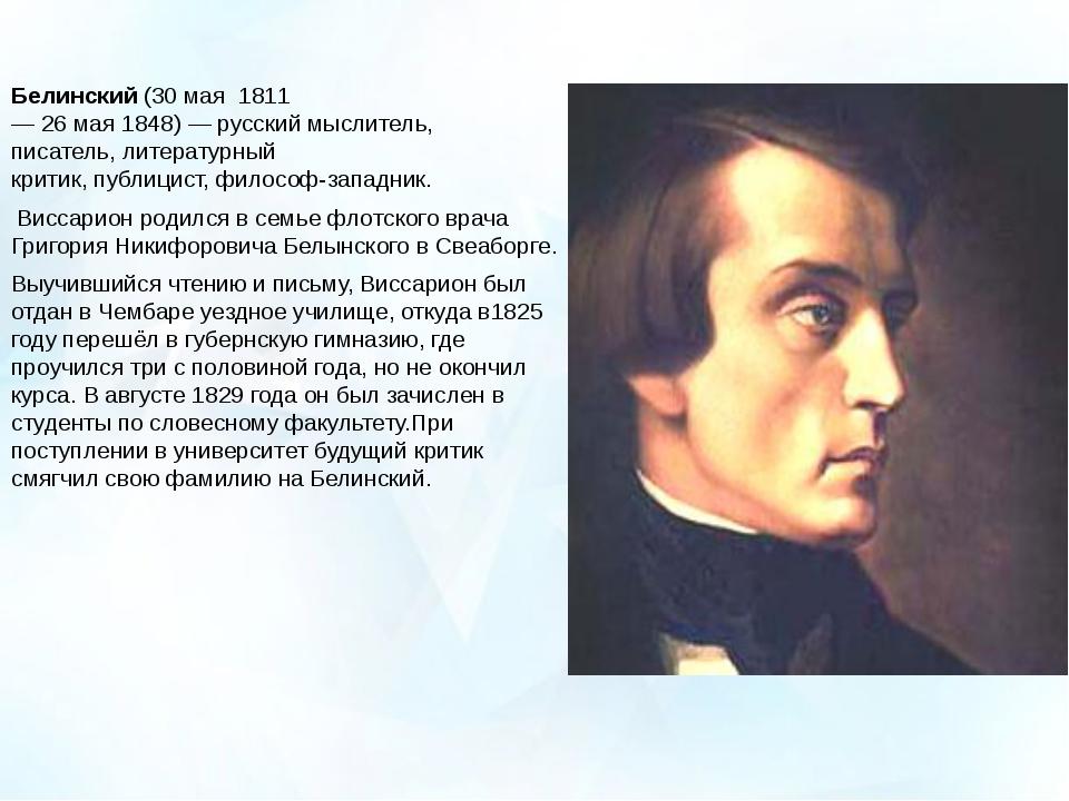 Белинский(30мая1811—26мая1848)—русскиймыслитель, писатель,литерат...