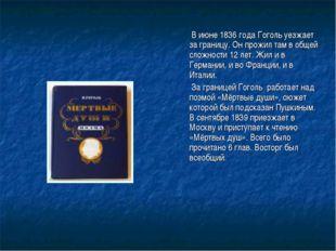 В июне 1836 года Гоголь уезжает за границу. Он прожил там в общей сложности