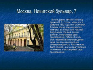 Москва, Никитский бульвар, 7 В этом доме с 1848 по 1852 год прожил Н. В. Гого