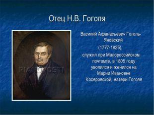 Отец Н.В. Гоголя Василий Афанасьевич Гоголь-Яновский (1777-1825), служил при