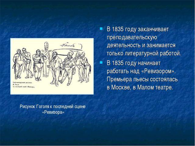 В 1835 году заканчивает преподавательскую деятельность и занимается только ли...