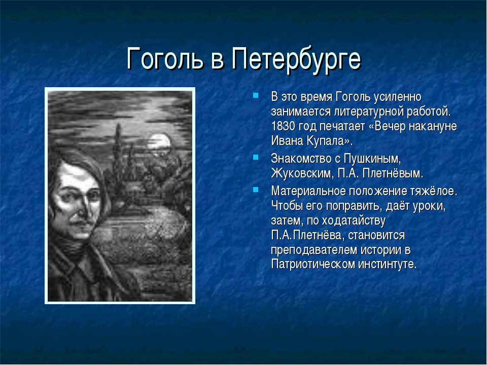 Гоголь в Петербурге В это время Гоголь усиленно занимается литературной работ...