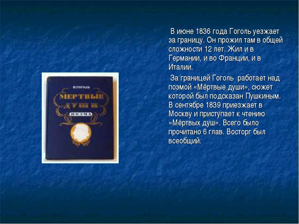 В июне 1836 года Гоголь уезжает за границу. Он прожил там в общей сложности...