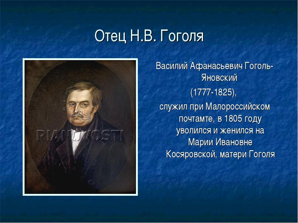 Отец Н.В. Гоголя Василий Афанасьевич Гоголь-Яновский (1777-1825), служил при...