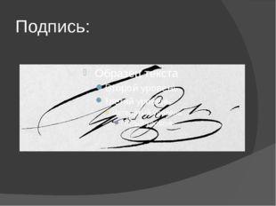 Подпись: