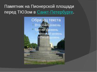 Памятникна Пионерской площади перед ТЮЗом вСанкт-Петербурге.