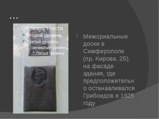 … Мемориальные доски в Симферополе (пр. Кирова, 25), на фасаде здания, где пр