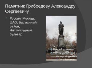 Памятник Грибоедову Александру Сергеевичу. Россия, Москва, ЦАО, Басманный рай