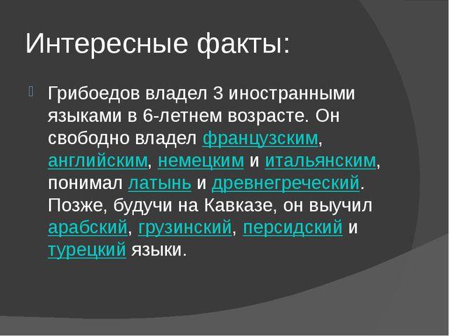 Интересные факты: Грибоедов владел 3 иностранными языками в 6-летнем возрасте...