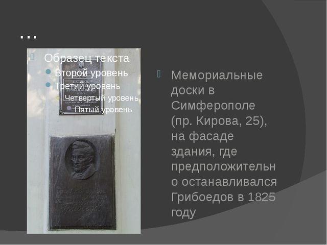 … Мемориальные доски в Симферополе (пр. Кирова, 25), на фасаде здания, где пр...