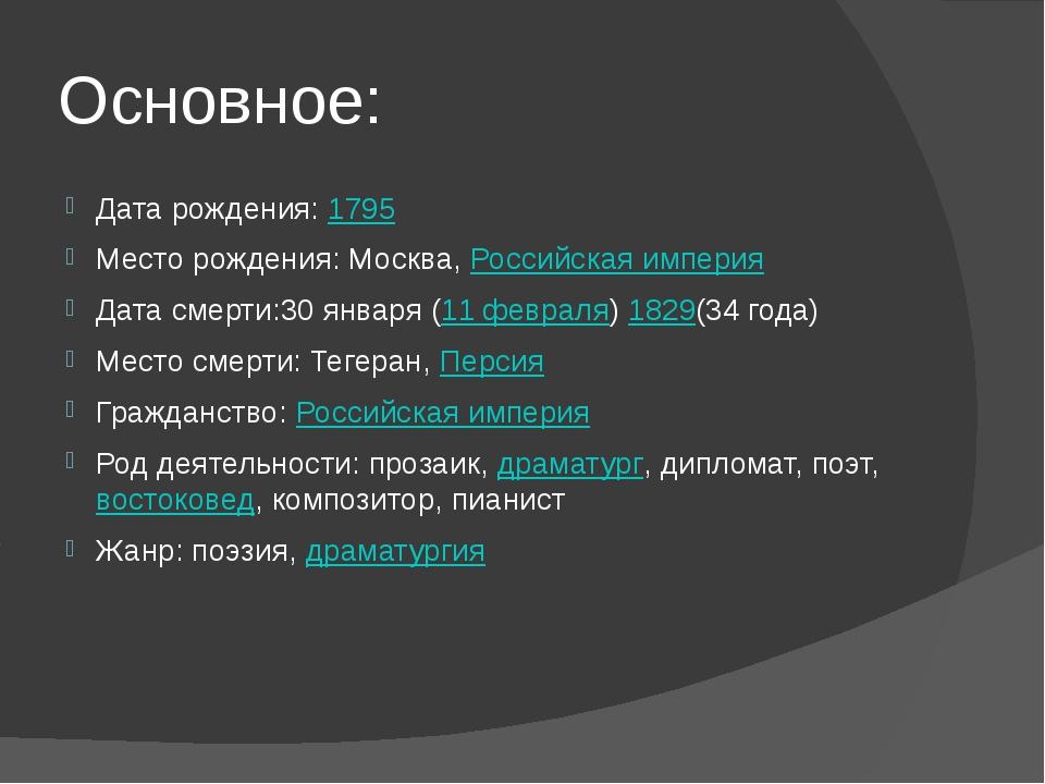 Основное: Дата рождения:1795 Место рождения: Москва,Российская империя Дата...