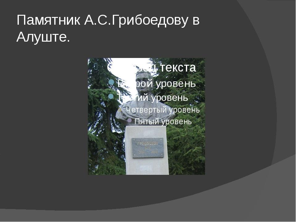 Памятник А.С.Грибоедову в Алуште.