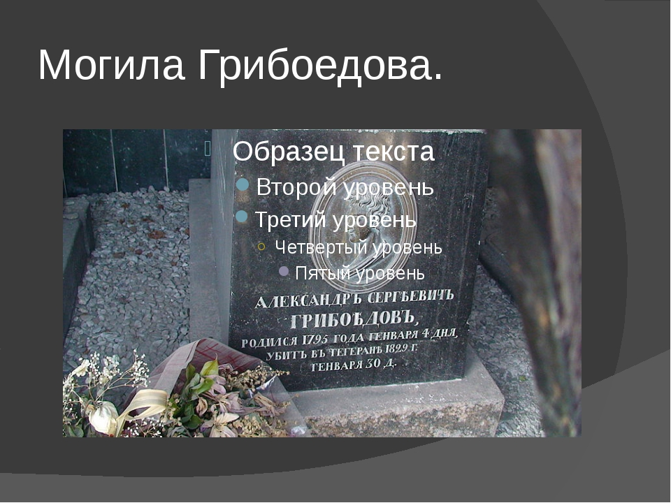 Могила Грибоедова.