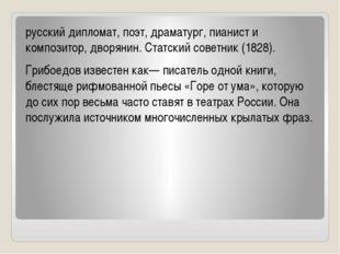 русский дипломат, поэт, драматург, пианист и композитор, дворянин. Статский с