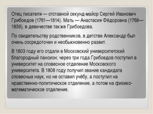 Отецписателя— отставной секунд-майор Сергей Иванович Грибоедов (1761—1814).