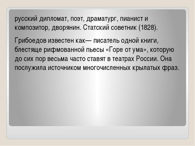 русский дипломат, поэт, драматург, пианист и композитор, дворянин. Статский с...