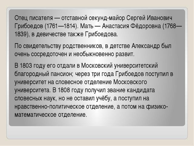 Отецписателя— отставной секунд-майор Сергей Иванович Грибоедов (1761—1814)....