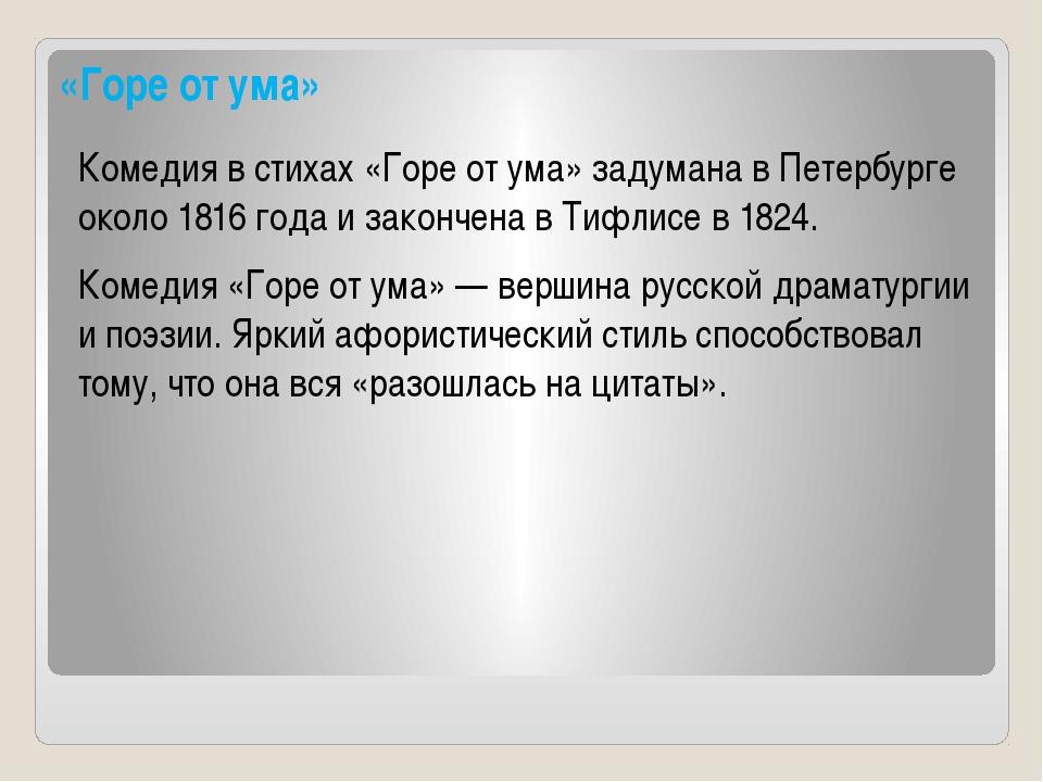 «Горе от ума» Комедия в стихах «Горе от ума» задумана в Петербурге около 1816...