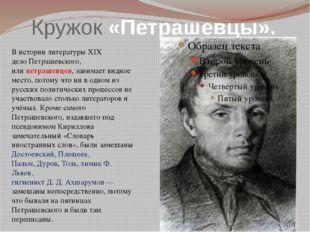 Кружок «Петрашевцы». В истории литературы XIX делоПетрашевского, илипетраше