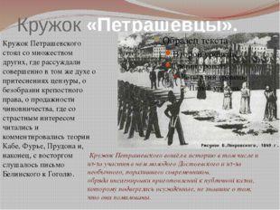 Кружок «Петрашевцы». Кружок Петрашевского стоял со множеством других, где рас