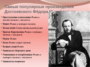 Самые популярные произведения Достоевского Фёдора Михайловича . Преступление