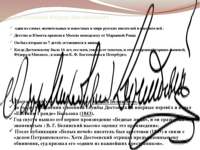 Достоевкий Фёдор Михайлович . один из самых значительных и известных в мире...
